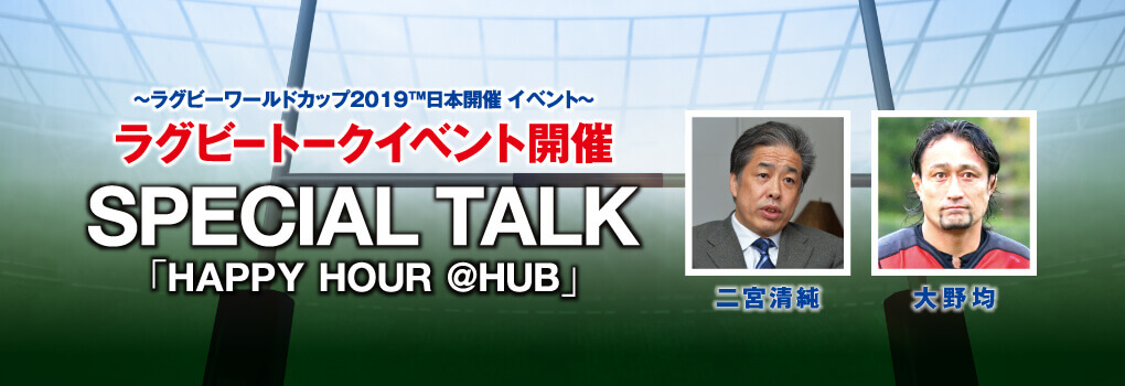 SPECIAL TALK「HAPPY HOUR @HUB」