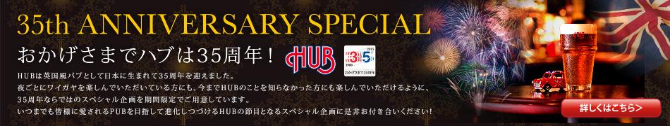 35th ANNIVERSARY SPECIAL おかげさまでHUBは35周年!