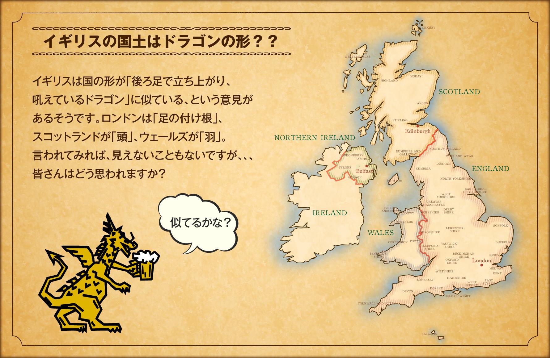 イギリス地図の図版