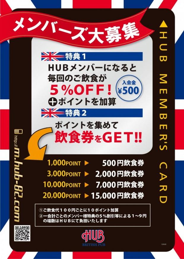 HUBメンバー大募集♪-0