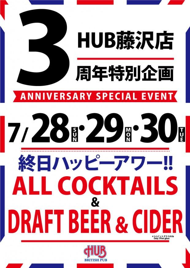 ☆HUB藤沢店3周年イベントのお知らせ☆-0