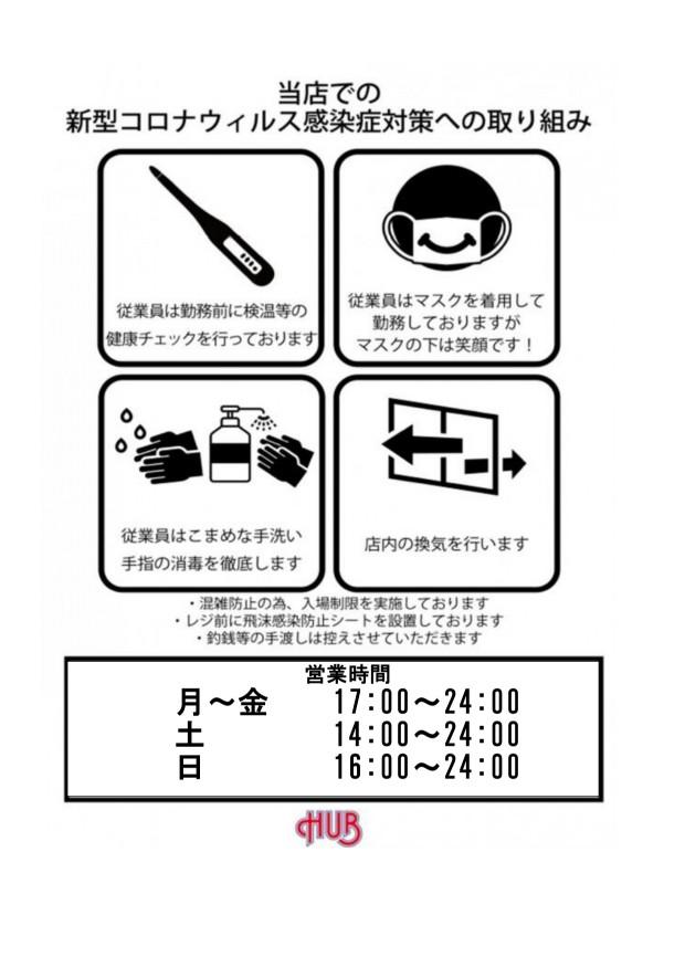 【7月22日(水)更新】■営業再開、営業時間のお知らせ■-0