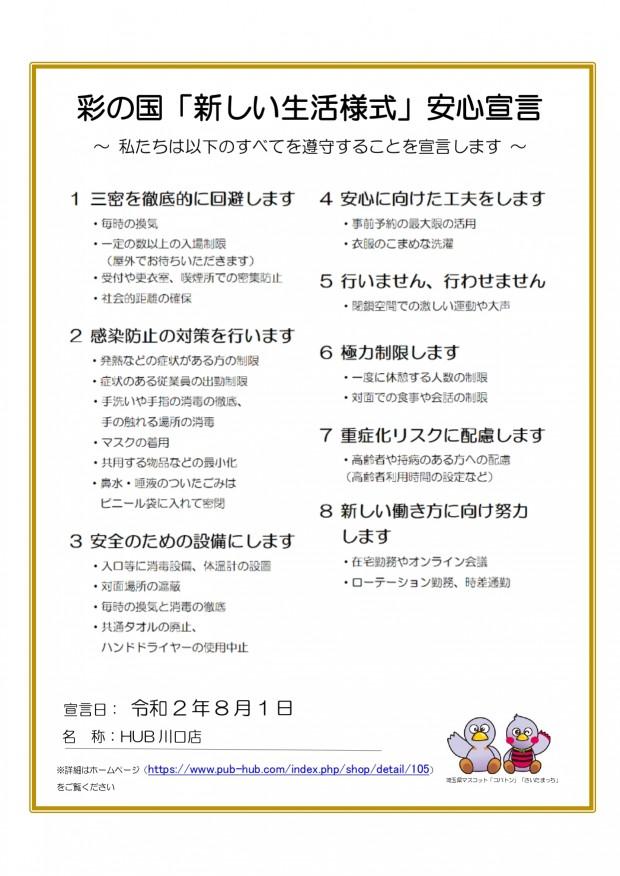 【7月22日(水)更新】■営業再開、営業時間のお知らせ■-2
