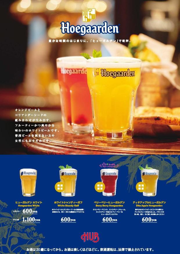 ベルギーのホワイトビール、ヒューガルデンが仲間入り!-1