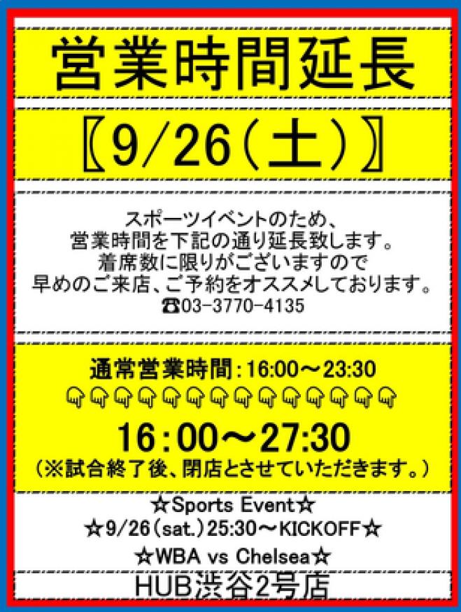 スポーツ放映!-1