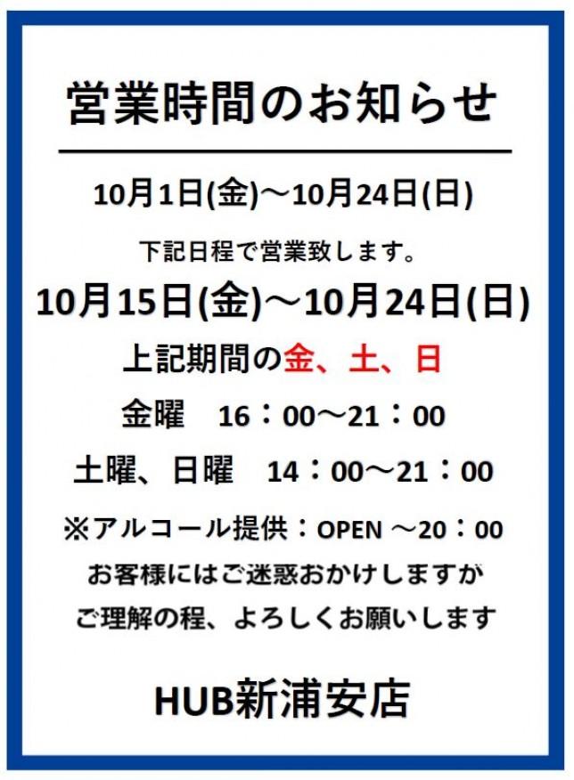 営業再開のお知らせ☆-0
