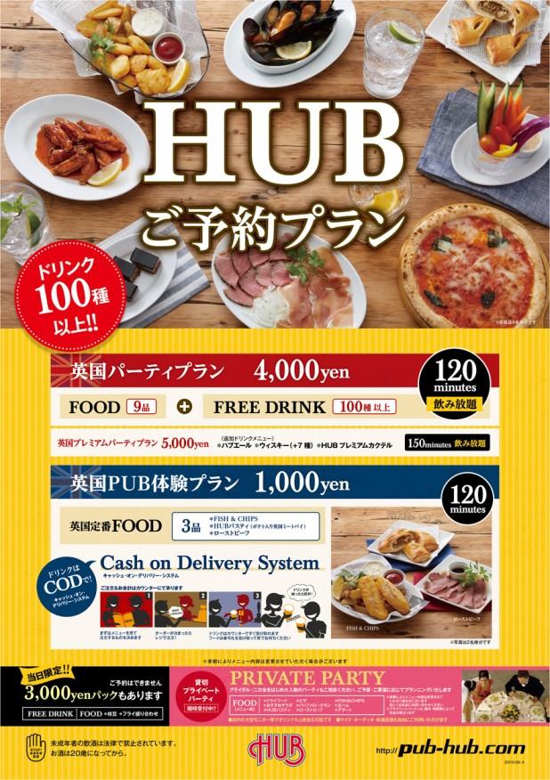 ☆★HUBでパーティー★☆-0