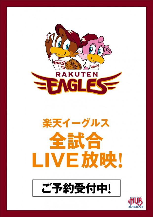 東北楽天ゴールデンイーグルス戦 全試合LIVE放映!-1