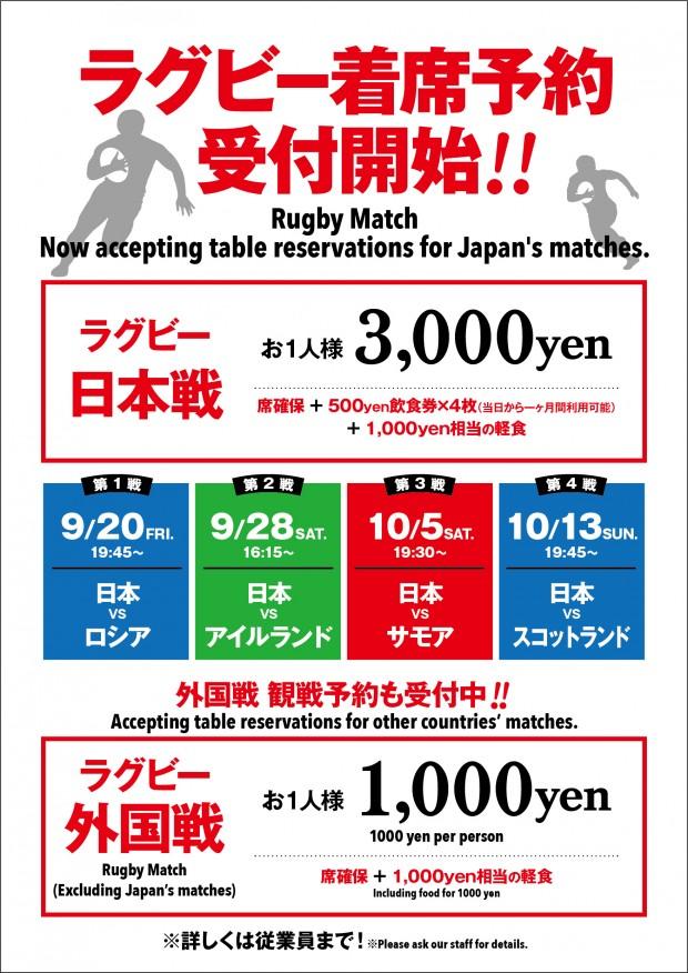 ラグビー日本戦予約受付開始!!-0