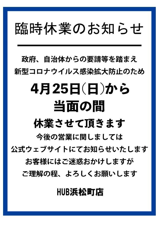浜松町店休業のお知らせ-1