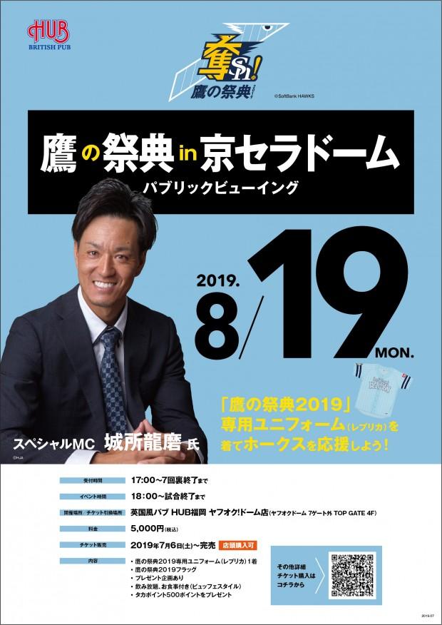 鷹の祭典2019in北九州パブリックビューイング -0