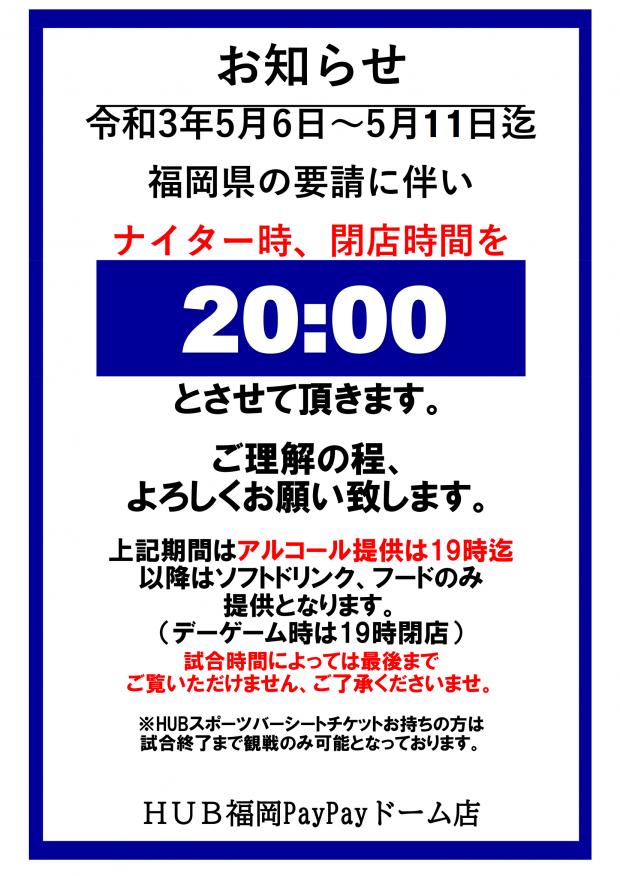 福岡県からの要請に伴う営業時間変更について-0