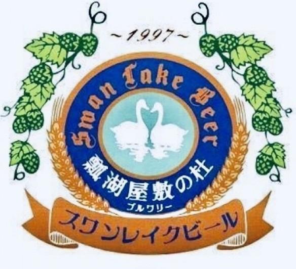 【本日のゲストビール!! スワンレイク&82オリジナルセッションIPA】-0