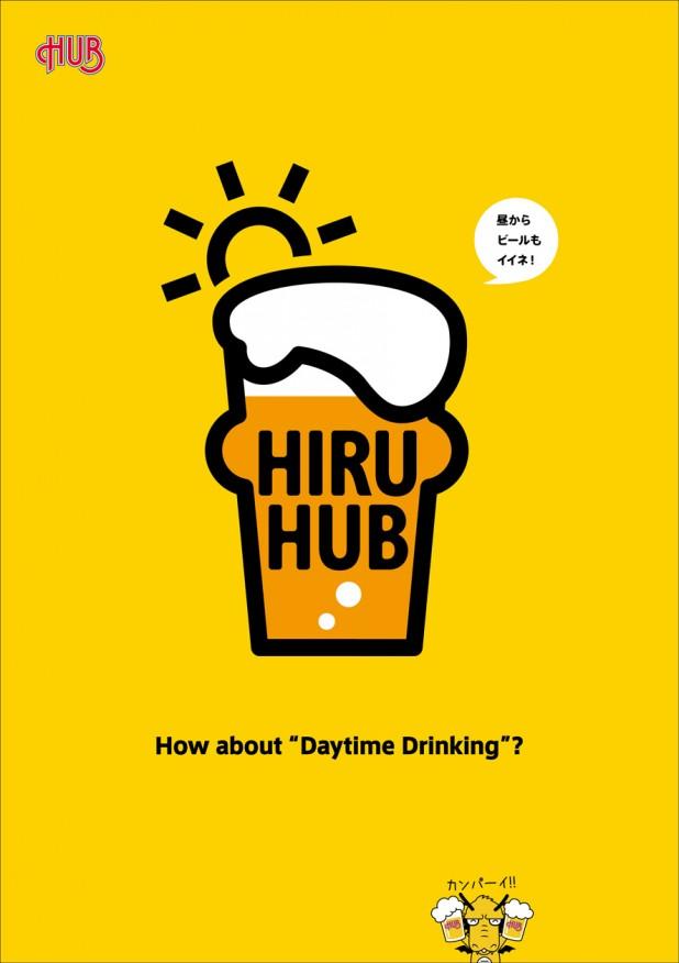 HIRU HUB!昼飲み!-0
