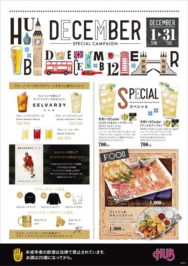 ★12月キャンペーン★-0