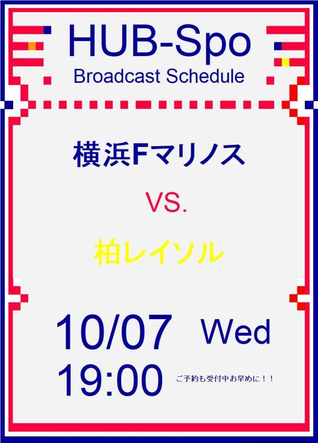 サッカー 横浜vs柏   10/7 wed 19:00-0