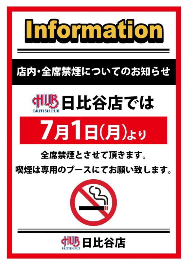 全席禁煙化のお知らせ-0