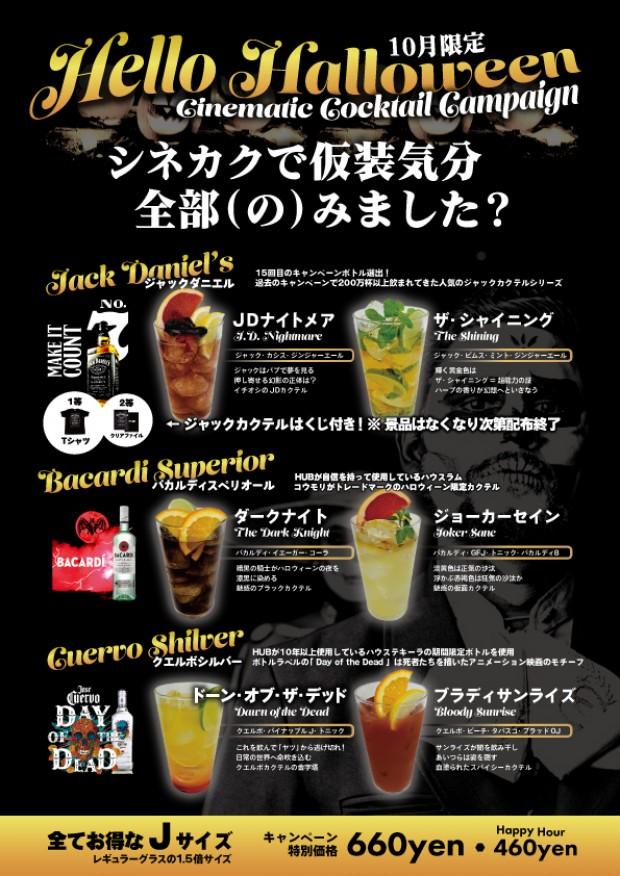 ☆ハロウィーンCP☆-1