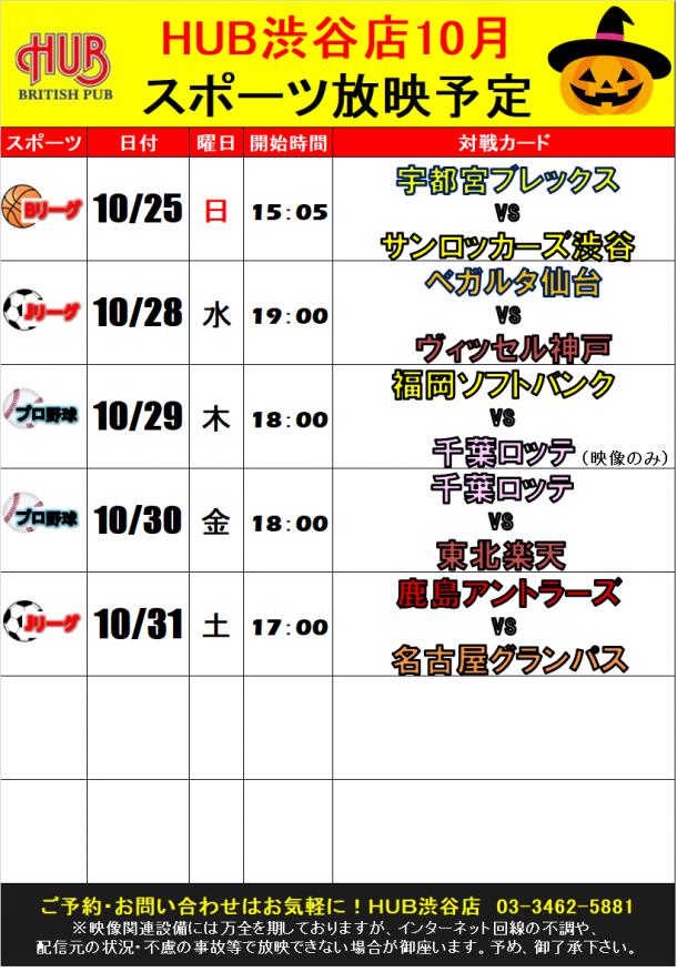 7月スポーツ放映スケジュール-0