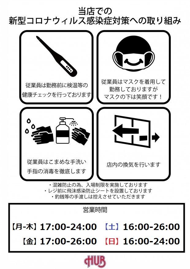 6月26日~営業時間変更のお知らせ-2