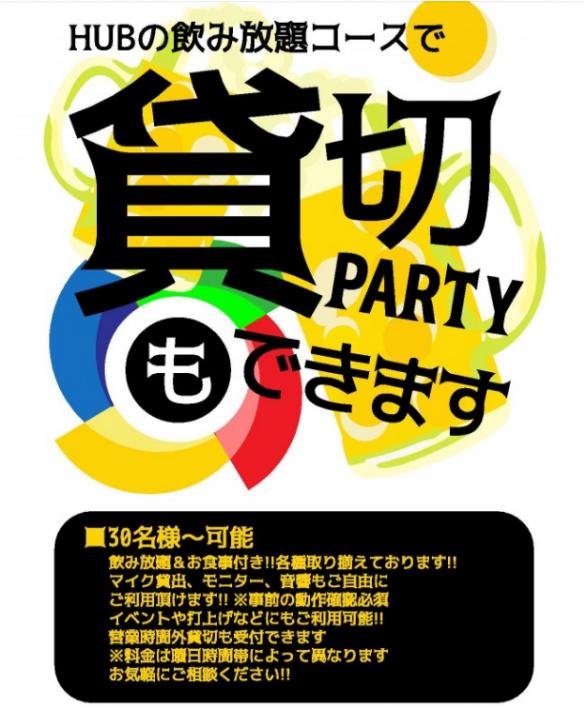 ★貸切パーティーのご案内★-0