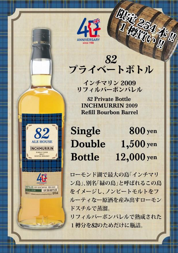 ゲストウイスキー【インチマリン2009 リフィルバーボンバレル】入荷のお知らせ☆-0