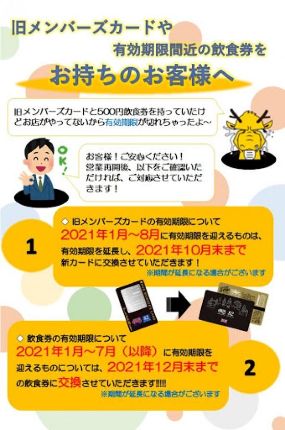 【7/30更新】臨時休業のお知らせ-1