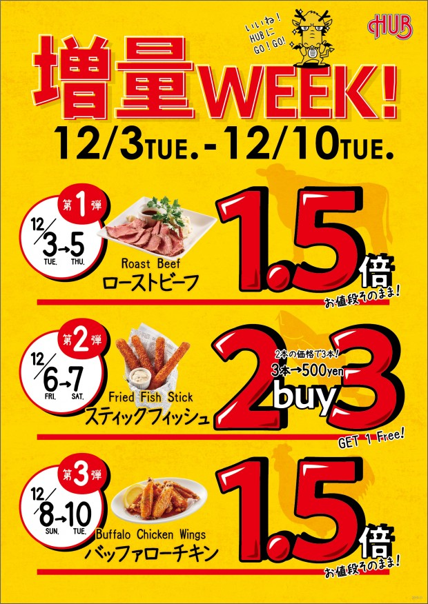 ☆今月のキャンペーン☆-2
