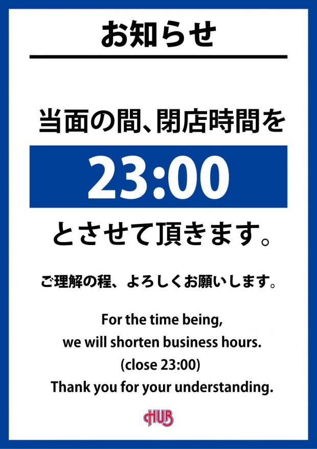 閉店時間変更のお知らせ-0
