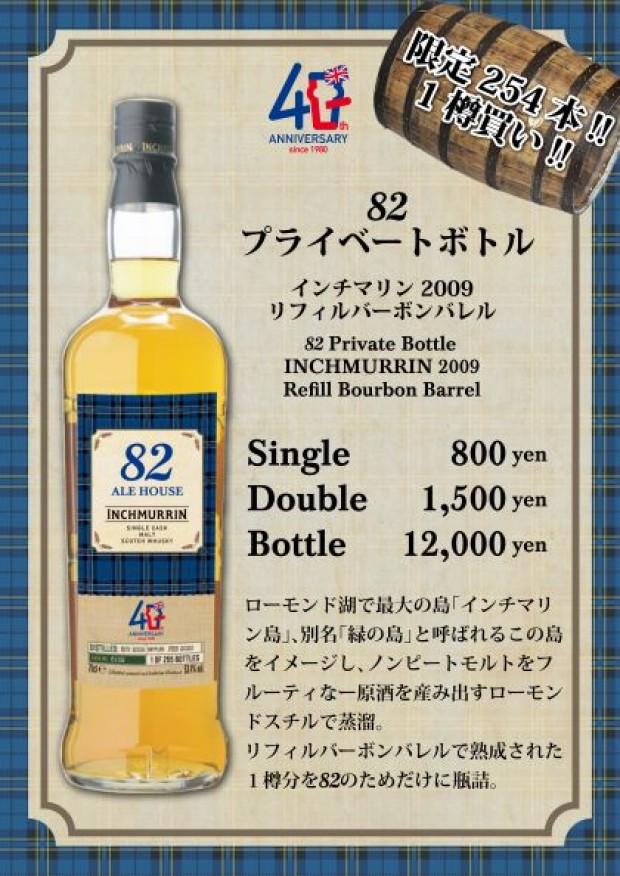 インチマリン ハブ40周年記念ボトル!-0