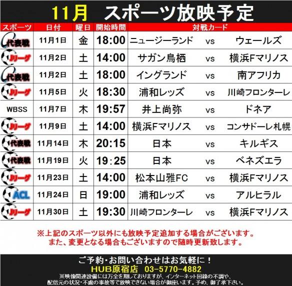 11月放映スケジュール-0