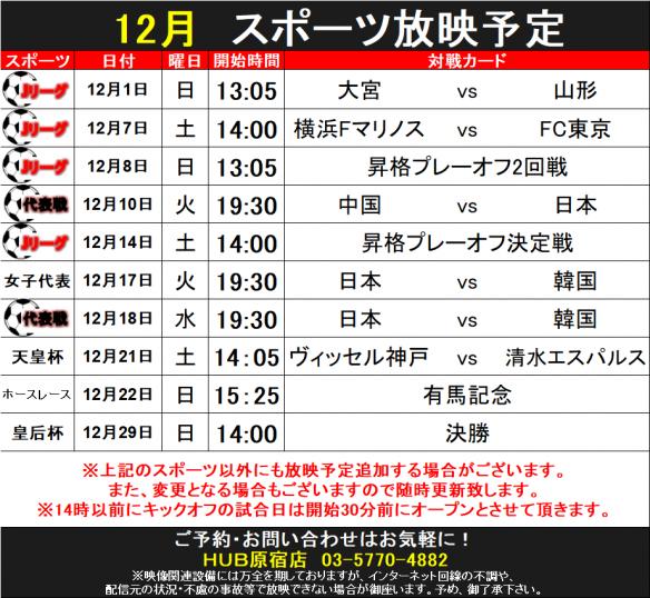 12月放映スケジュール-0