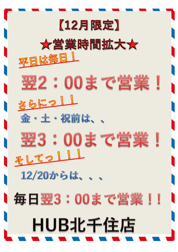 ☆12月営業時間延長☆-0