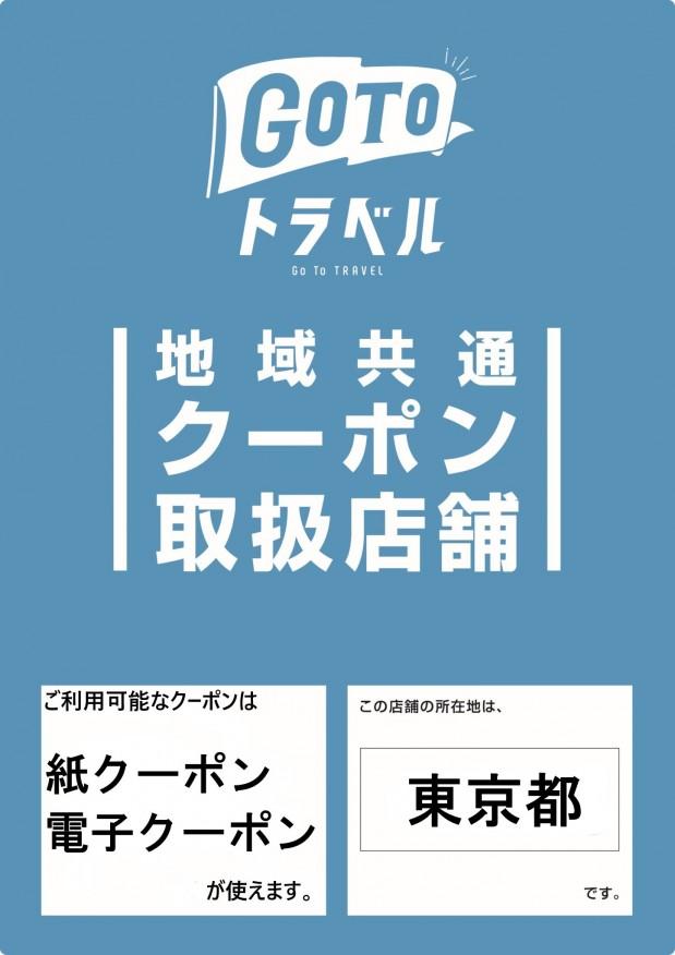 GOTOキャンペーン利用受付中!-1