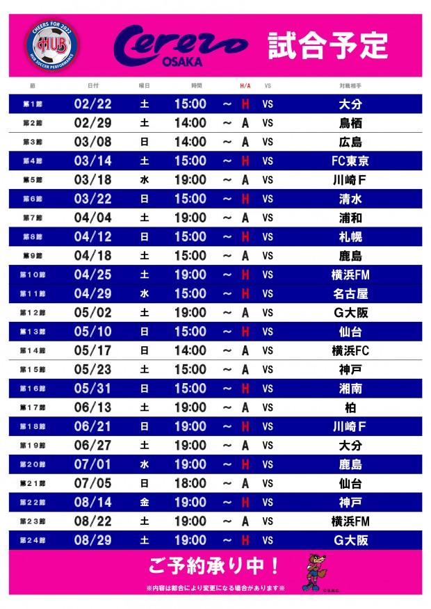 セレッソ大阪 2020 J1リーグ戦 放映予定!!-0