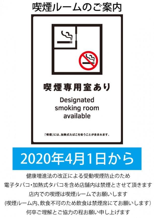 店内全面禁煙(喫煙ブースあり)-0