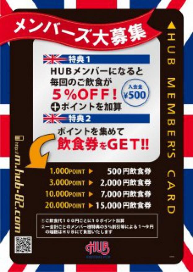 ★☆メンバーカードでお得にHUBを楽しもうっ☆★-0