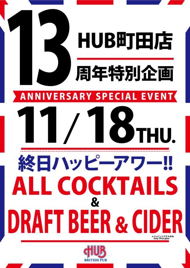 ★☆HUB町田店12周年☆★-0