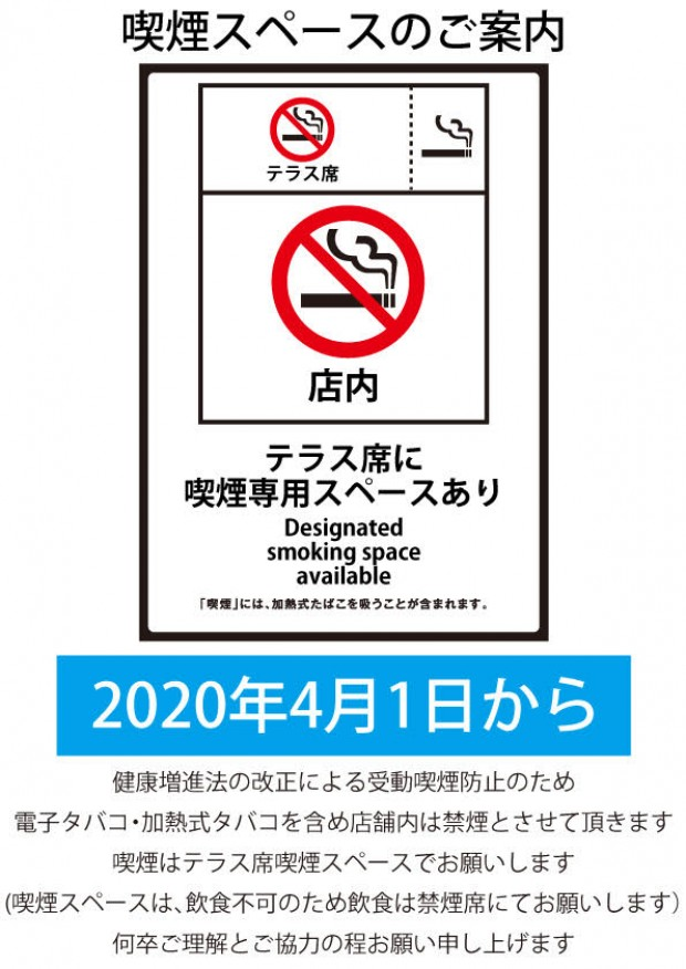 楽しむ 禁煙