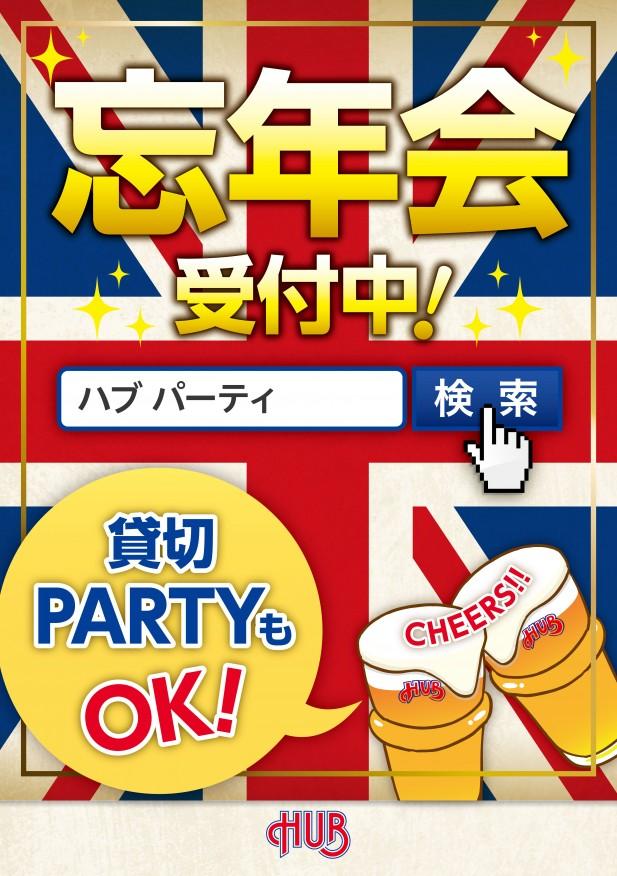★忘年会のお知らせ★-0