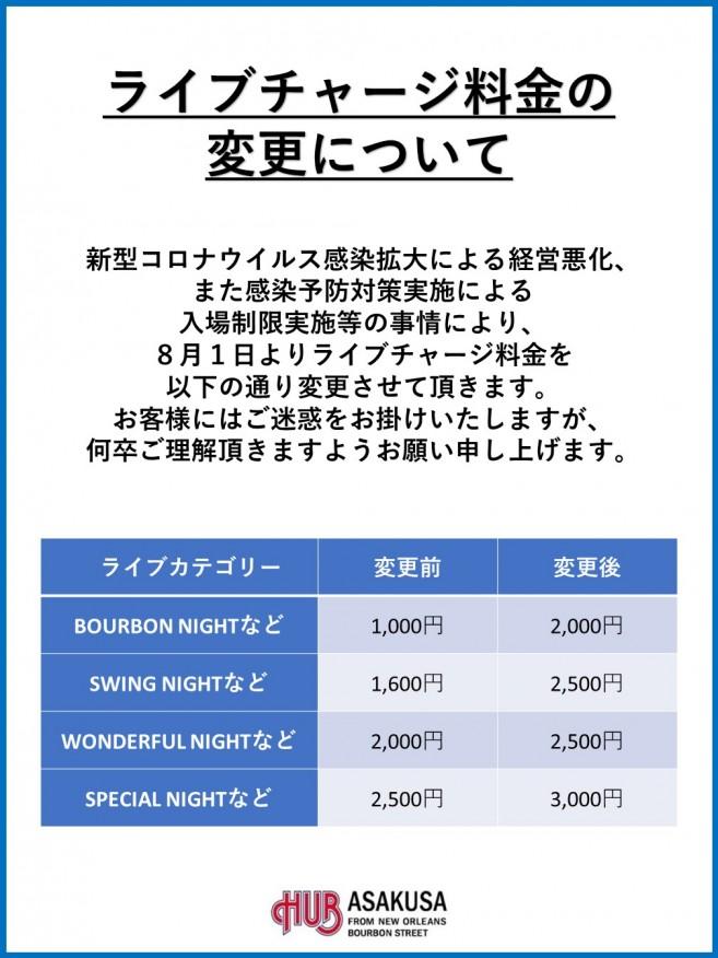 ライブチャージ料金の変更について-0