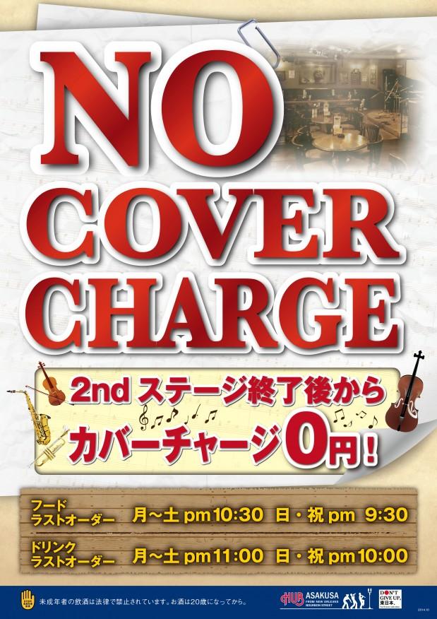 最終ステージはカバーチャージ0円!!-0