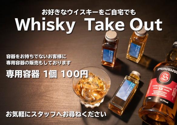 ウィスキーのお持ち帰り始めました♪-0