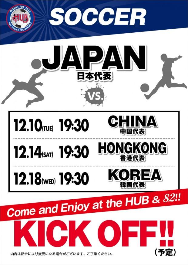 ☆12月サッカー日本代表戦放映スケジュール☆-0
