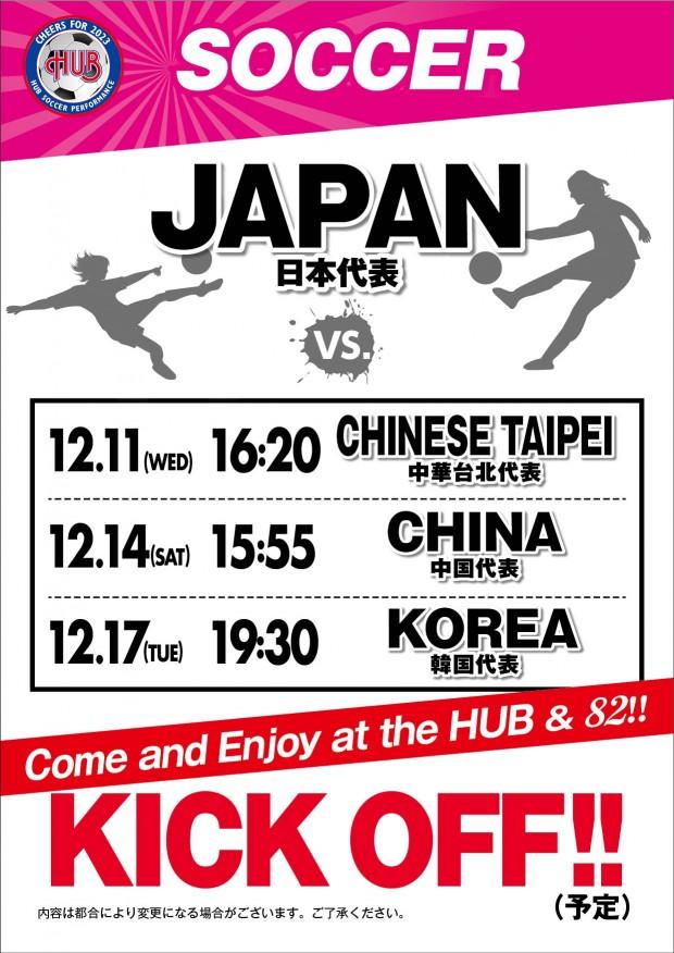 ☆12月サッカー日本代表戦放映スケジュール☆-1