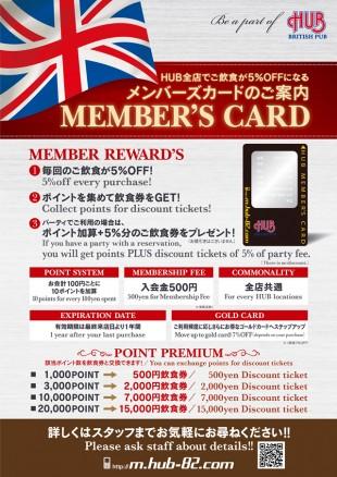 ☆HUBのメンバーカードはお持ちですか?☆-0
