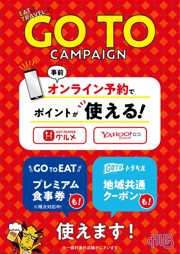 ★GO TO EAT★-0