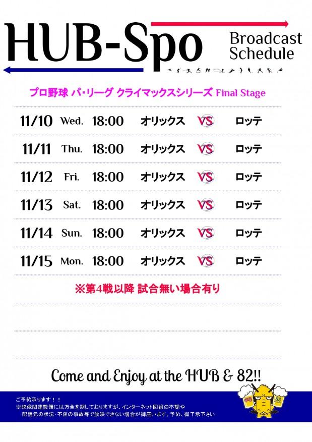 ★☆ラグビー日本代表戦☆★-0