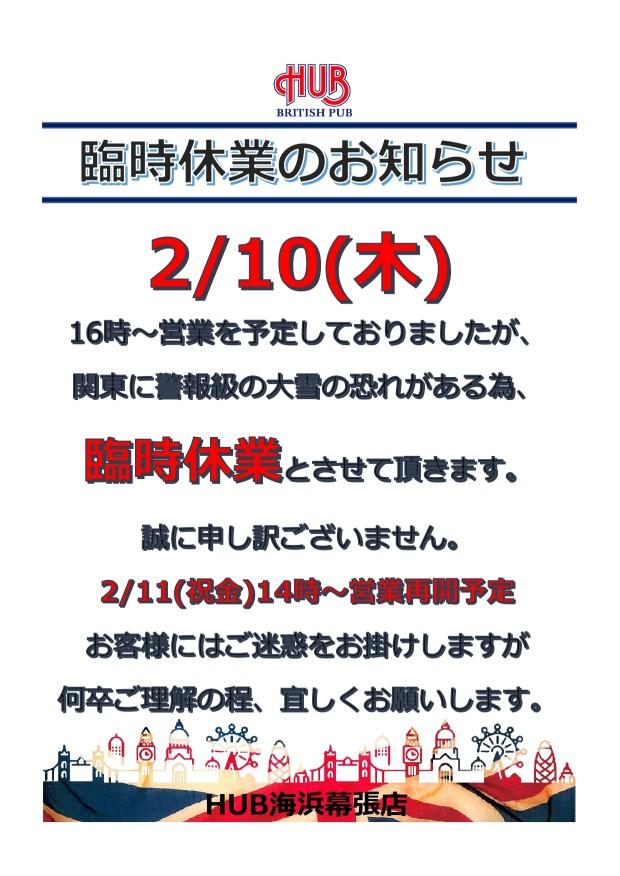 臨時休業のお知らせ【HUB海浜幕張店】-0