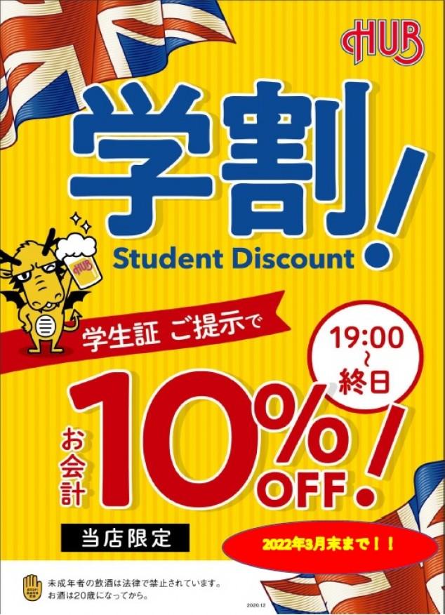 学生証提示で全品10%off!-0